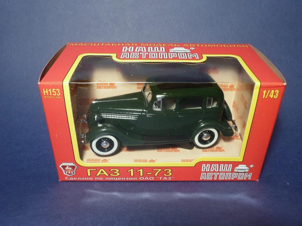 ГАЗ 11-73 тёмно-зелёный. 5.75 LVL. 5.7