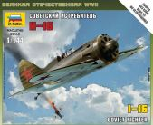 I-16 Soviet Fighter. gab. 3.00 €